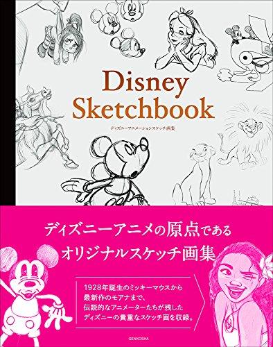 Disney Sketchbook ディズニーアニメーションスケッチ画集