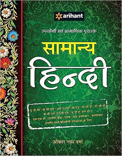 Samanya Hindi (Arihant)