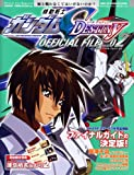 Mobile Suit Gundam SEED DESTINY OFFICIAL FILE Phase 02 (Official magazine file) (2005) ISBN: 4063671615 [Japanese Import]