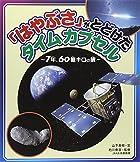 「はやぶさ」がとどけたタイムカプセル―7年、60億キロの旅