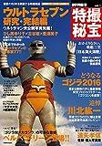 別冊映画秘宝特撮秘宝vol.1 (洋泉社MOOK 別冊映画秘宝)