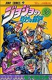 ジョジョの奇妙な冒険 36 (ジャンプコミックス)