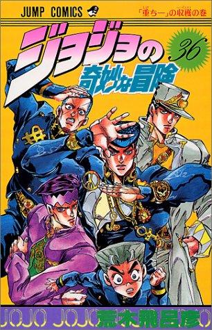 ジョジョの奇妙な冒険 (36) (ジャンプ・コミックス)