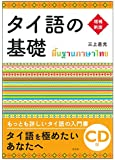 CD付 タイ語の基礎