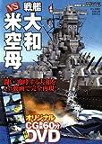 3DCGシリーズ(55) 大和vs米空母 (双葉社スーパームック)