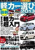 最新軽カー選び 2013 クルマに詳しくない人のための超入門・購入ガイド (モーターファン別冊)