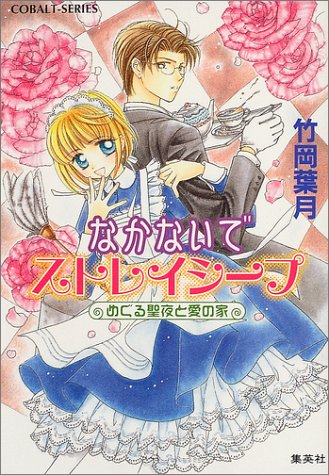 Do not cry house of love and Christmas Eve over Stray Sheep (cobalt Novel) ISBN: 4086004534 (2004) [Japanese Import]