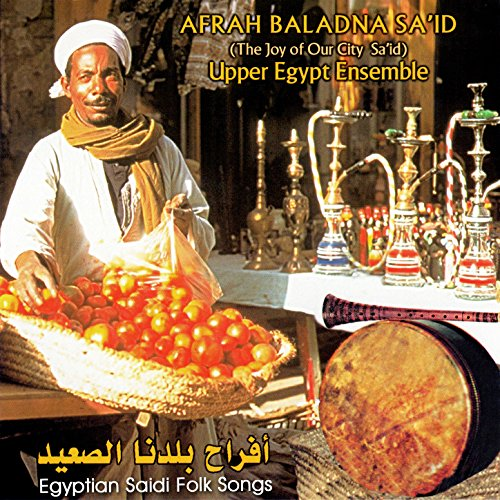 Afrah Baladna Sa'id (The Joy of Our City Sa'id) Egyptian Saidi Folk Songs