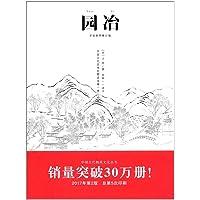 中国古代物质文化丛书:园冶(手绘彩图修订版)