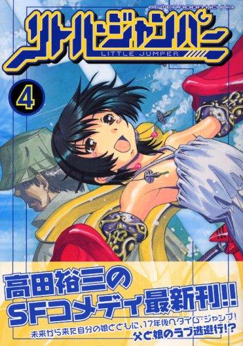 Little jumper (4) (Afternoon KC) (2007) ISBN: 4063144437 [Japanese Import]