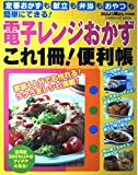 ! 1 book useful book this microwave dish -! Menu and classic side dishes and lunch and snack can be easily (GAKKEN HIT MOOK) ISBN: 4056045011 (2006) [Japanese Import]