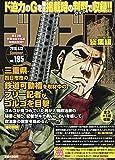 ゴルゴ13(B5)195 2019年 6/13 号 [雑誌]: ビッグコミック 増刊