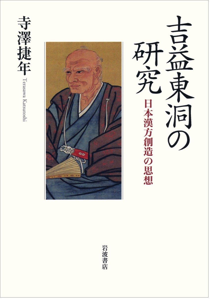 吉益東洞の研究――日本漢方創造の...