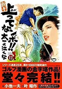 新上ってなンボ!!太一よ泣くな 第01-19巻(完)