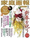 家庭画報 2017年 1月号 [雑誌]