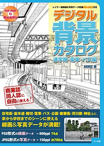 Canson Book Comic Fanboy (Maar Digital background catalog (School road, train or bus) By layer line drawing and photo data acquisition with DVD-ROM Comic and Manga from Japan)