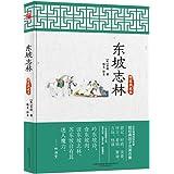 东坡志林(典藏本)