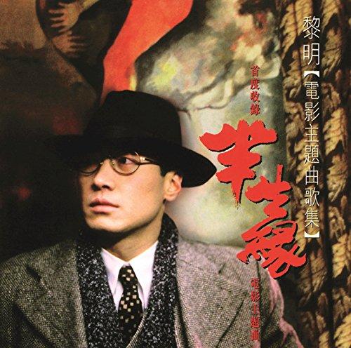 Lai Lai Lai Mp3 Song Joker Edition: Zhen Ai Zai Ming Tian (Album Version) By Vivian Chow