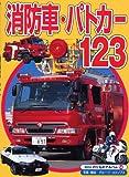 消防車・パトカー123 (のりものアルバム (14))