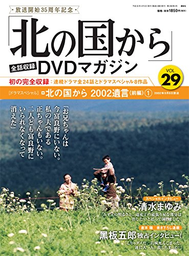 「北の国から」全話収録 DVDマガジン 2018年 29号 4月10日号【雑誌】