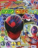 Uchu Sentai Kyuranger Narikiri Kosaku Book (Kodansha Mook (Otomodachi MOOK))