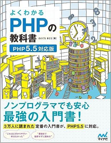 よく分かるPHPの教科書