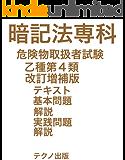 暗記法専科 危険物取扱者試験 乙種第4類 改訂増補版
