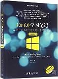 C#6.0学习笔记:从第一行C#代码到第一个项目设计(全程视频课堂)(附光盘)