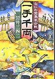 一手千両―なにわ堂島米合戦 (文春文庫)