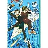 都会のトム&ソーヤ(15) エアポケット (YA! ENTERTAINMENT)