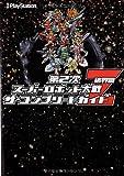第2次スーパーロボット大戦Z 破界篇 ザ・コンプリートガイド