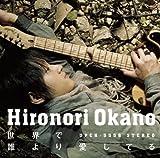 Sekai De Dareyori Aishiteru by Hironori Okano (2008-10-08)