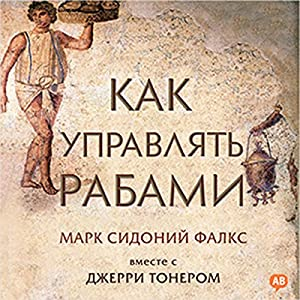 The Roman Guide to Slave Management [Russian Edition] Audiobook