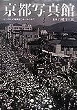 京都写真館―なつかしの昭和20年~40年代