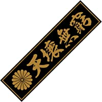 Sticker Shop Haru 菊家紋+文字ステッカー 天壌無窮