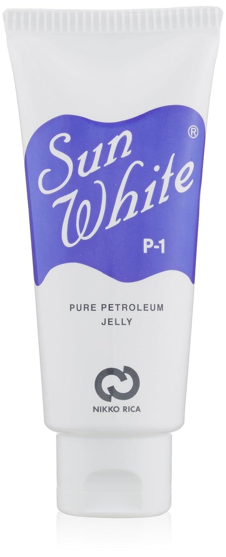 サンホワイト P1