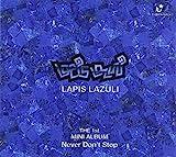 Lapis Lazuli : Never Don't Stop!