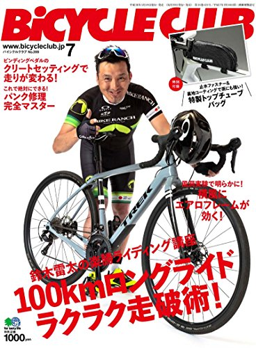 BiCYCLE CLUB 2018年7月号 画像 A