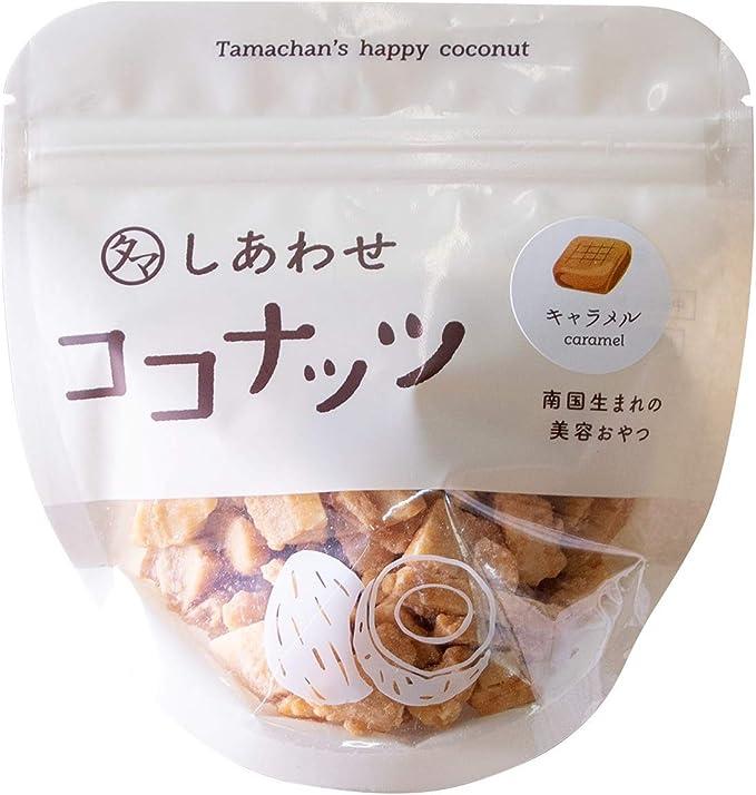 しあわせココナッツ70g (キャラメル)