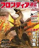 Monster Hunter Frontier Online Forward Frontier communication .1 (Enterbrain Mook) (2011) ISBN: 404727304X [Japanese Import]