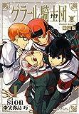 グラール騎士団 1巻 限定版 (IDコミックス ZERO-SUMコミックス)