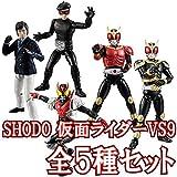SHODO仮面ライダーVS9 [全5種セット(フルコンプ)]