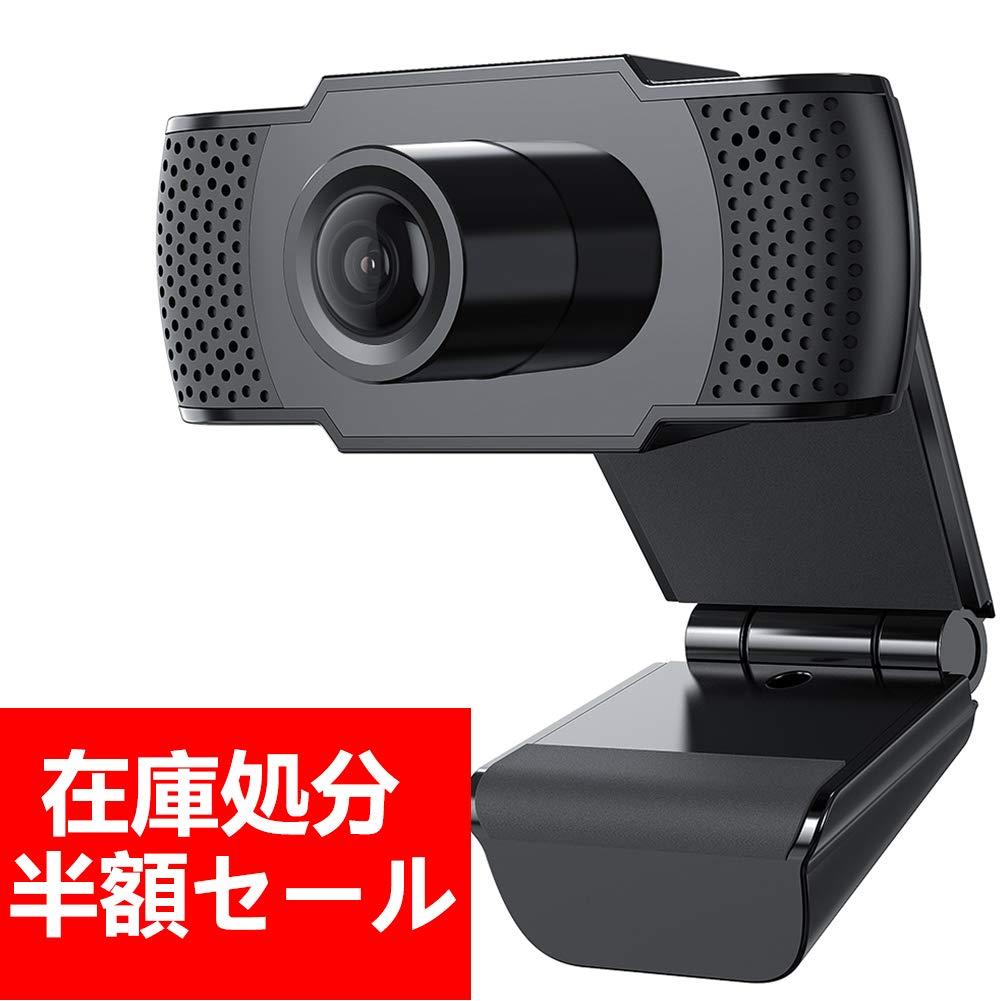 あり 在庫 web カメラ
