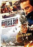 ゲイト・オブ・ザ・サン ~終わりなき聖戦~ [DVD]