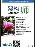 架构师2014年9月:Docker