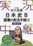 石川晶康 日本史B講義の実況中継(3)近世~近代 (実況中継シリーズ)