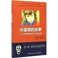 小猪猪的故事:一个女孩的精神分析治疗过程记录(万千心理)