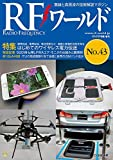RFワールド(43) 2018年 08 月号 [雑誌]: トランジスタ技術 増刊