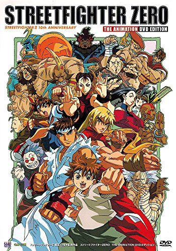 Street Fighter Zero the Animation (first time limited edition) [DVD]