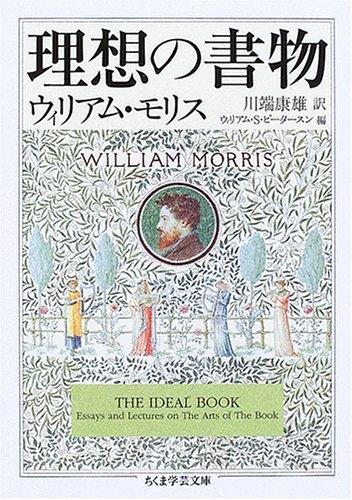 理想の書物 (ちくま学芸文庫)